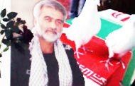به مناسبت اولین سالگرد شهادت فرمانده سپاه رودبار سردار شهید هدایت درویش وند