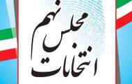 ثبت نام سردار حاج جواد درویش وند در انتخابات مجلس نهم