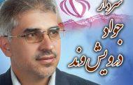 تایید صلاحیت سردار جواد درویش وند در پنجمین دوره انتخابات شوراهای اسلامی
