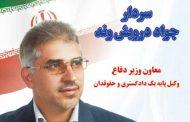 تراكت تبلیغاتی - تراکت تبلیغاتی سردار جواد درویش وند به همراه ليست مسئوليت ها - آ6