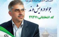 تقدیر و تشکر از حمایت مردم حوزه انتخابیه تهران ، ری و تجریش
