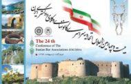 مشروح گزارش اولین روز بیست و چهارمین همایش سراسری کانونهای وکلای دادگستری در خرم آباد