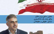 طرح تبلیغاتی ارسالی توسط دانشجویان هوادار سردار درویش وند