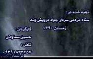 فیلم انتخاباتی سردار جواد درویش وند- پایان- (42)