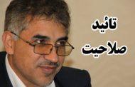 تائید صلاحیت چهره ی فرا ملی لرستان سردار جواد درویش وند