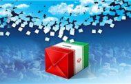 اسامی 3299 نامزد انتخابات مجلس نهم در سراسر کشور