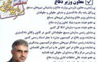 تراکت تبلیغاتی - مهمترین مسئولیت های سردار جواد درویش وند