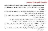 اهداف و برنامه ها ی سردار جواد درویش وند براي استان لرستان و شهر خرم آباد در مجلس نهم