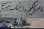 فیلم انتخاباتی سردار جواد درویش وند- دلم دلتنگ همرزمان جنگ است- (3)