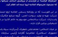 اسامی شرکت ها و اشخاصی حقیقی و حقوقی ایران را مشمول تحریم های اتحادیه اروپا شده اند اعلام کرد