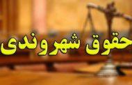 آمادگی وکلای دادگستری برای آموزش رایگان قوانین به شهروندان