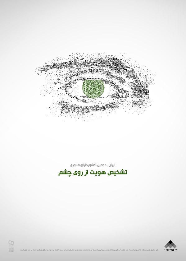 TAQAF 24